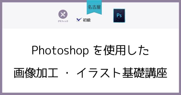 名古屋photoshopを使用した画像加工イラスト基礎講座 スキルアップ